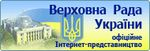 ВР України