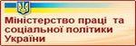 Мінсоц праці України